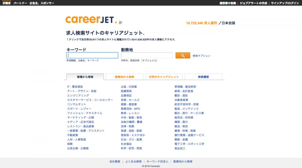 求人・採用検索エンジン「careerjet(キャリアジェット)」とは!?