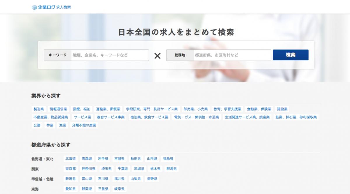 求人・採用検索エンジン『企業ログ求人検索』って知ってる!?求人検索エンジンはIndeed(インディード)だけではない!
