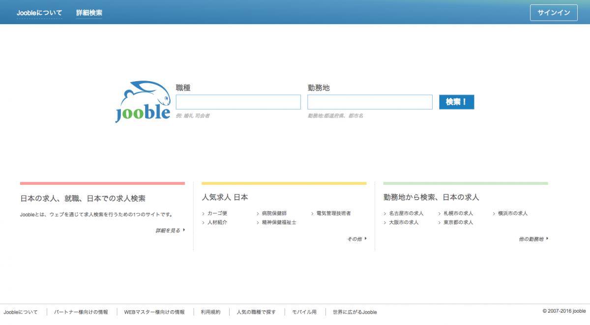 求人・採用検索エンジン「jooble」とは!?Indeed(インディード)との違いは!?