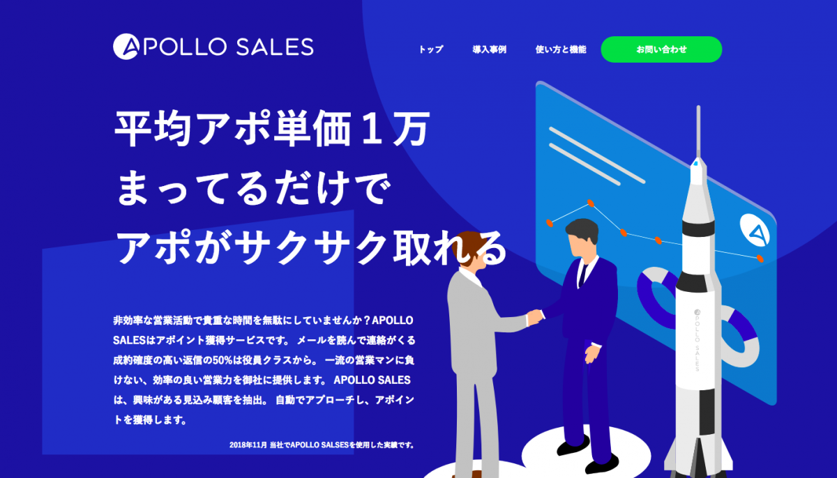 最強のメールアプローチツール「Apollo sales(アポロセールス)」って!?
