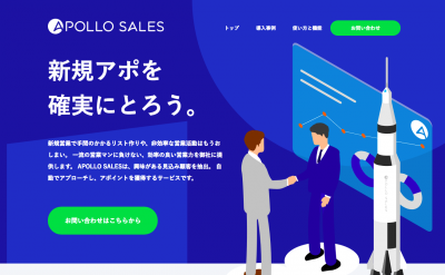 apollo sales(アポロセールス)