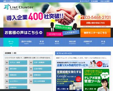 List Cluster(リストクラスター)