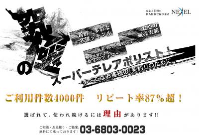企業用リスト専門NEXEL