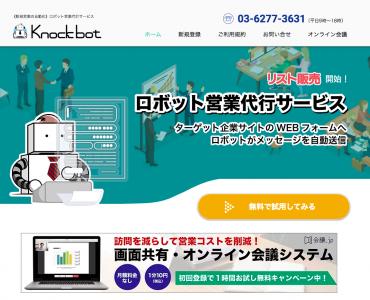 ノックボット